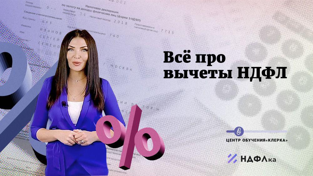 Бесплатный онлайн-курс «Все про вычеты НДФЛ»: занимайтесь прямо на «Клерке»