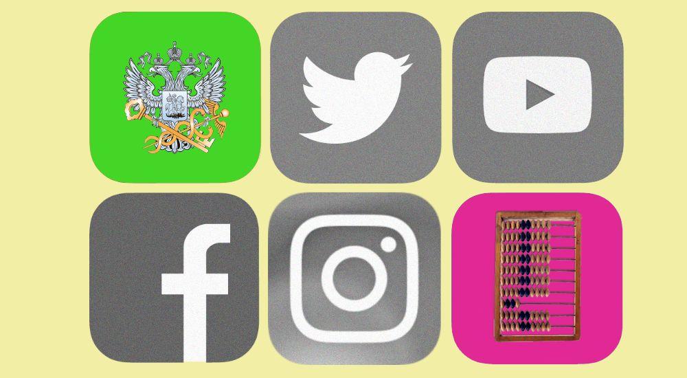 Как и зачем бухгалтеру раскручивать себя в социальных сетях?