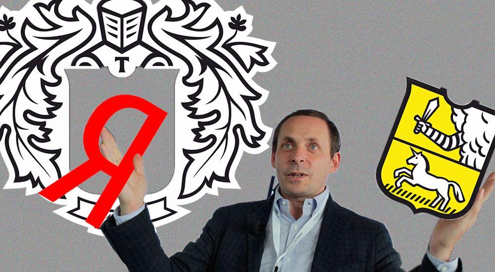 Новость о покупке Яндексом «Тинькофф Банка» несет интригу. И она не в том, что у Сбербанка появился новый конкурент