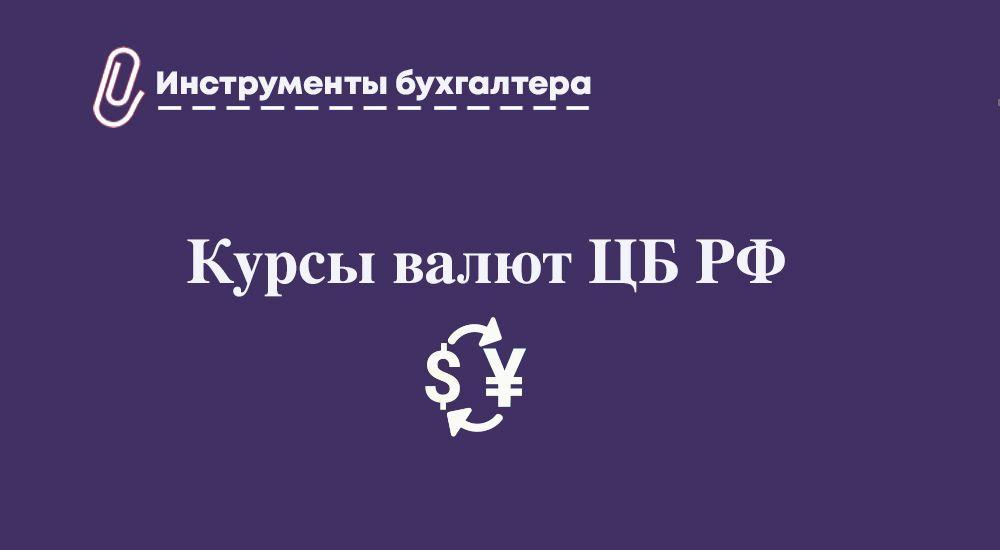 калькулятор онлайн евро в рубли по курсу цб на сегодня кредиты наличными для ип лучшие предложения от банков