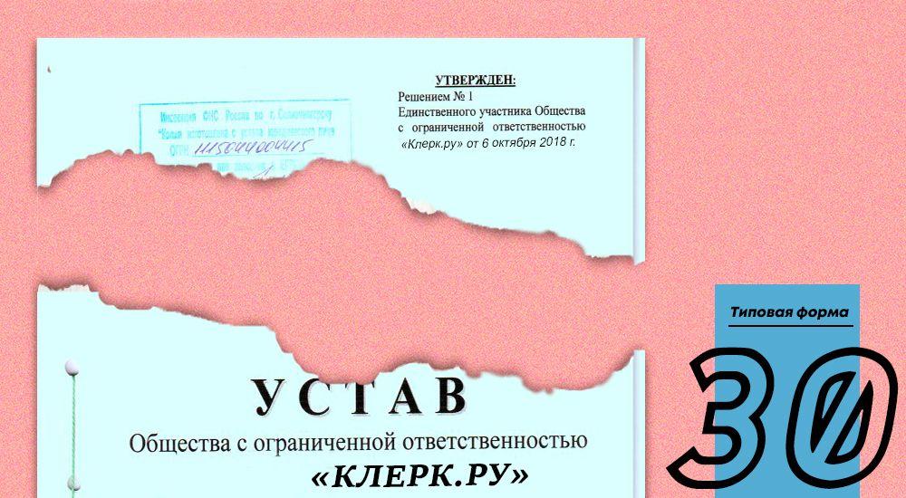 Типовой устав № 30 от Минэкономразвития России