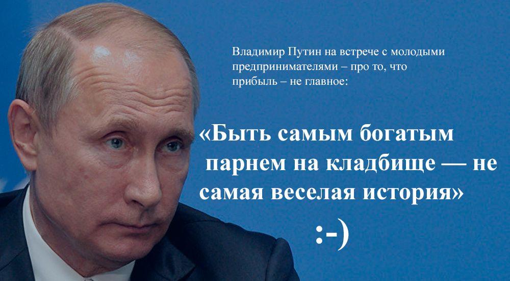 Прибыль — не главное, сказал Путин