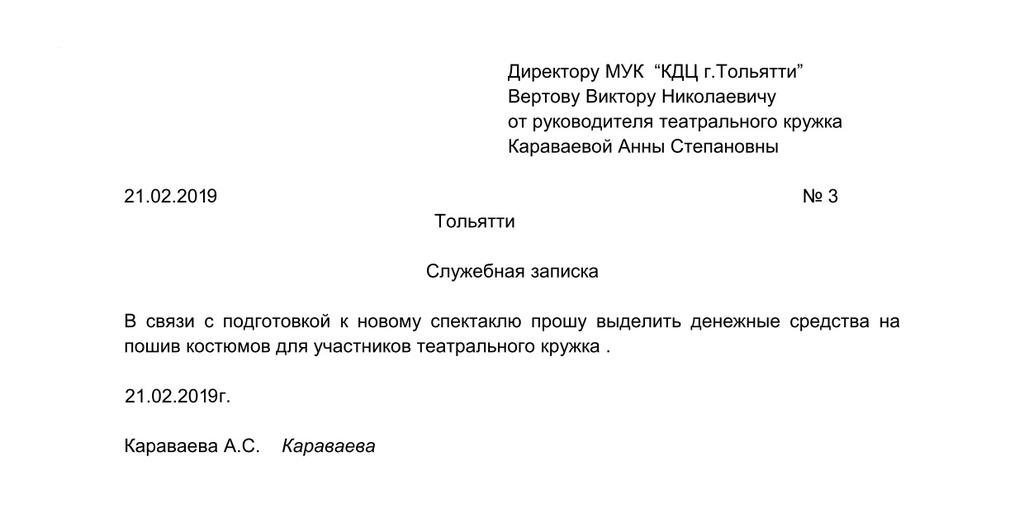 Служебная записка к авансовому отчету образец