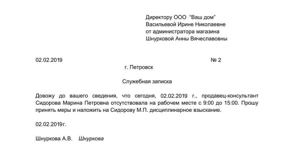 Служебная записка на исполнение обязанностей образец