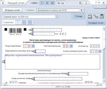 Установлены новые формы налоговых деклараций (расчетов).