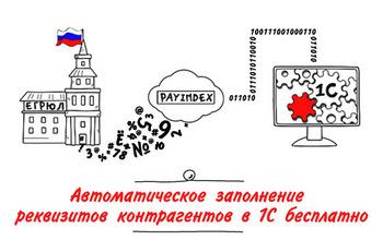 как в 1с завести контрагента из казахстана