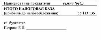 Регистр учета 3