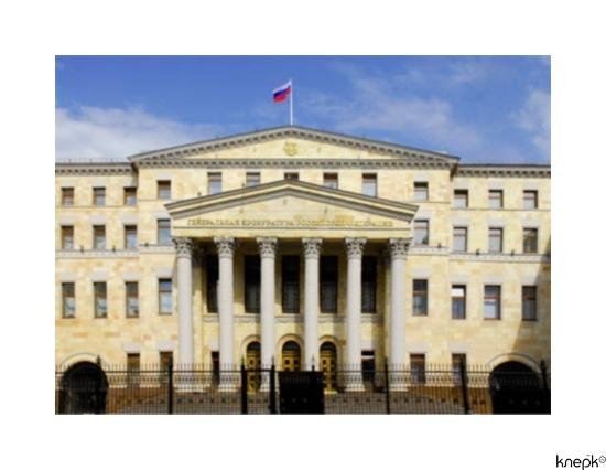 Генпрокуратура РФ. Фото genproc.gov.ru
