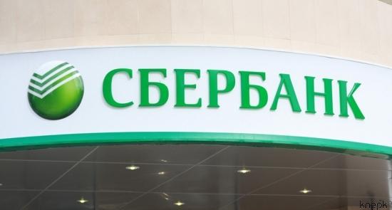Рост выплат акционерам в Сбербанке