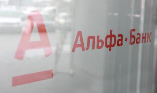 лучшее балтийский банк присоединился ли к альфа банку созданию