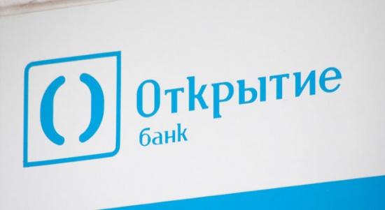 Банк открытие будет финансировать
