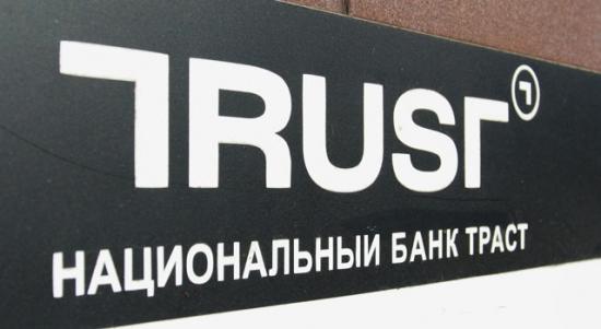 Банк траст получить кредит как можно получить ипотеку в рязани на вторичное жилье