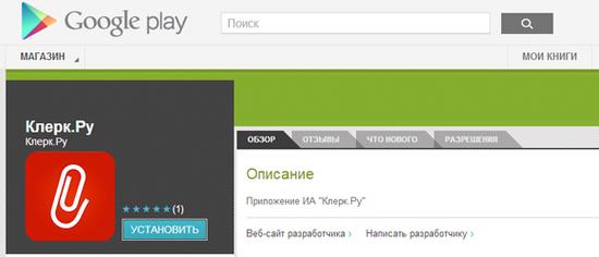 Приложения в Google Play – Одноклассники – …
