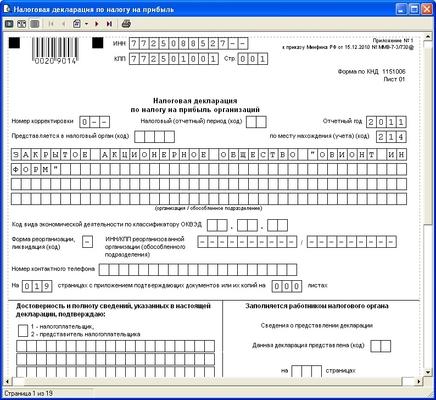 Схема для электронной отчетности 7