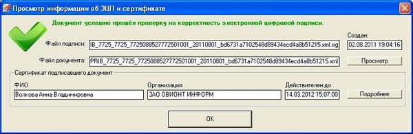 Схема для электронной отчетности 8