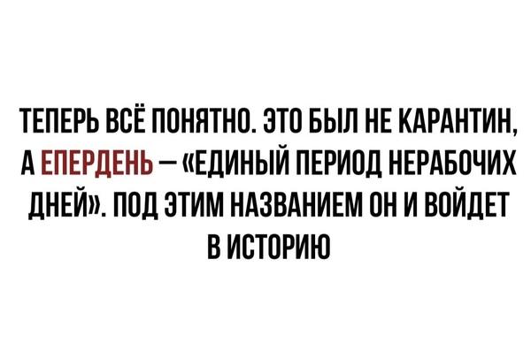 епердень1