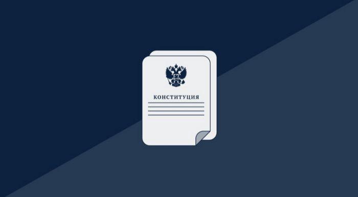 Нормы новой Конституции про стабильность: Госдума разъясняет