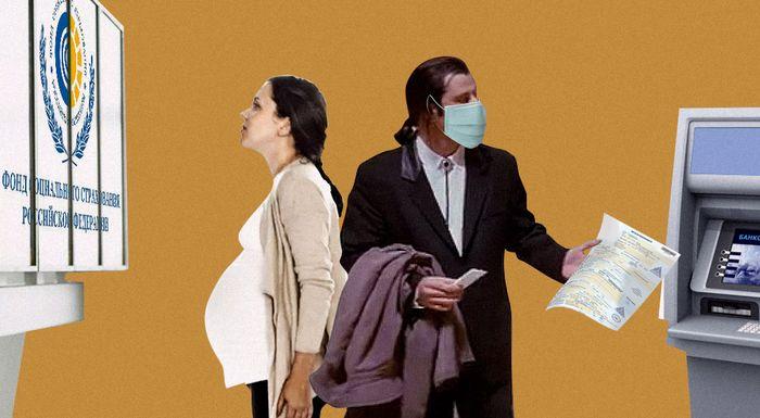 Отпуск по беременности и родам: ответы на самые частые вопросы
