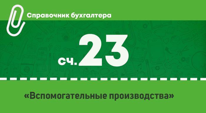 Счет 23 «Вспомогательные производства»: основные проводки и примеры