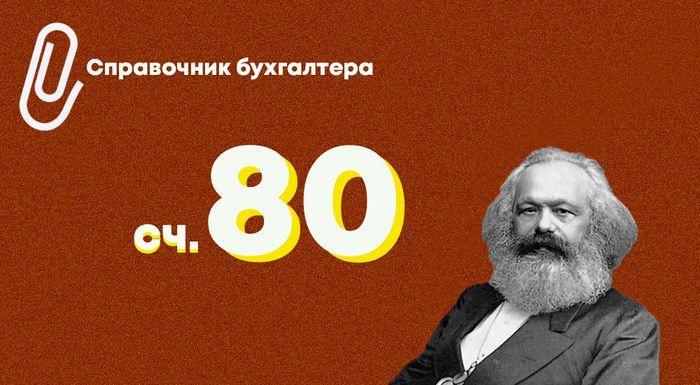 Счет 80 «Уставный капитал»: быстрый справочник