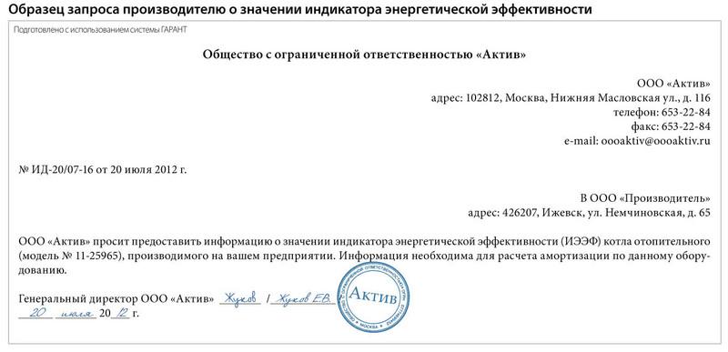 письмо запрос о предоставлении акта сверки образец - фото 10
