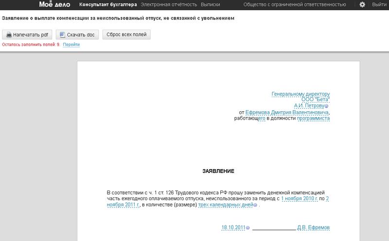 Форма 3-НДФЛ за 2012 год (скачать бланк).  Содержание Налоговой декларации (форма 3-НДФЛ).  Форма 3-НДФЛ 2012 состоит...