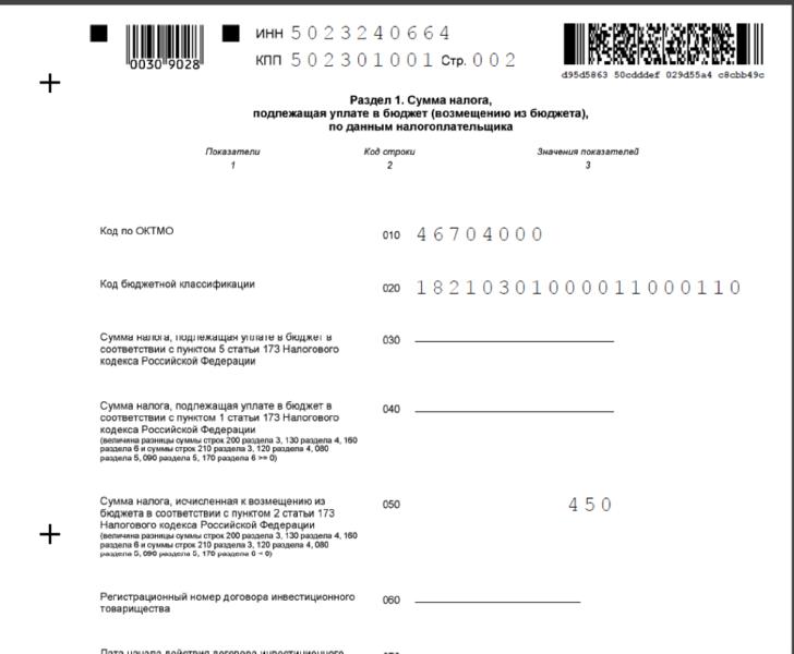 Инструкция по заполнению декларация ндс