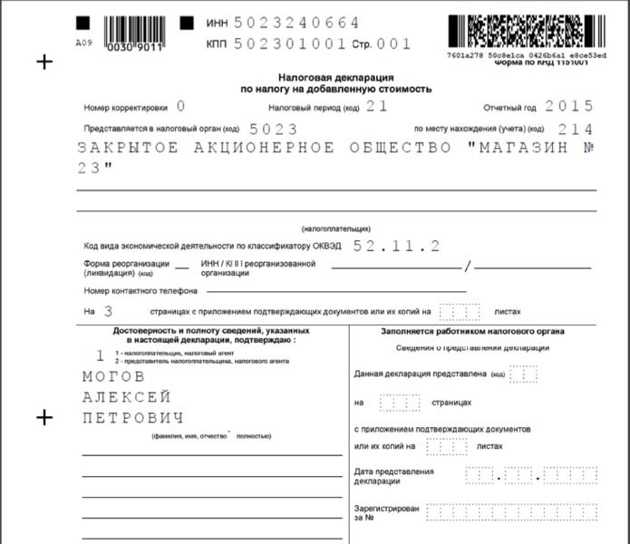 Новая Декларация по НДС 2015 пример заполнения