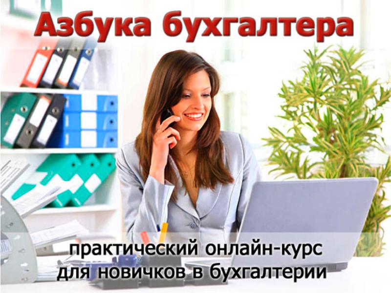 Курс бухгалтера онлайн как заполнить декларацию ндфл через личный кабинет