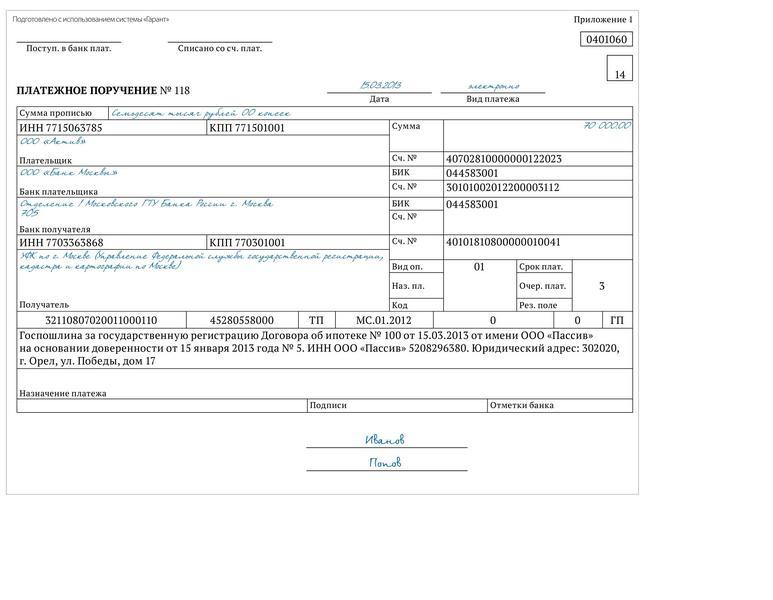 оплата госпошлины физическим лицом за юридическое лицо образец - фото 3