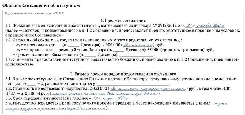 Соглашение об отступном в конкурсном производстве поиск по базам.