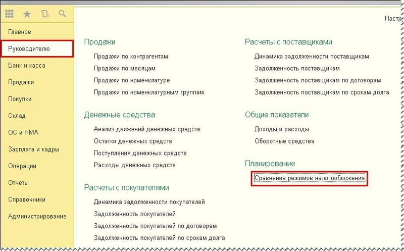 Общая система налогообложения бухгалтерия онлайн заявление о государственной регистрации для ип образец