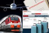 Шпаргалка: как с 1 июля работникам подтверждать проезд на поездах или самолетах