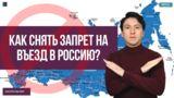 Как снять запрет на въезд в Россию?