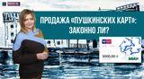 Продажа «Пушкинских карт»: законно ли?