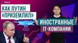 Как Путин «приземлил» иностранные IT-компании