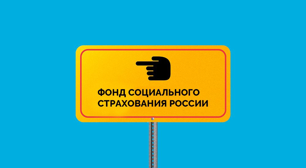 Фсс регистрация ооо 2019 регистрация ооо заполненные документы