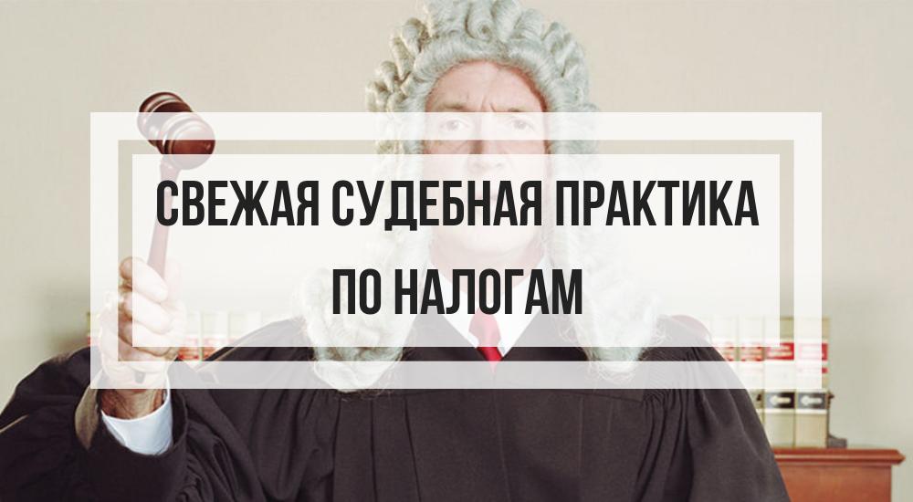 в каком суде рассматриваются налоговые споры