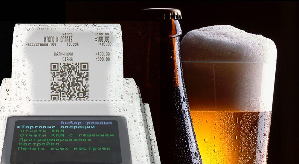 онлайн касса для пива и сигарет