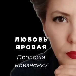 Любовь Яровая - пользователь клерк.ру